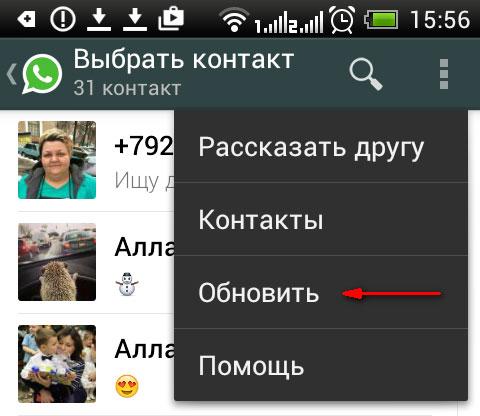 Обновления для мессенджера whatsapp