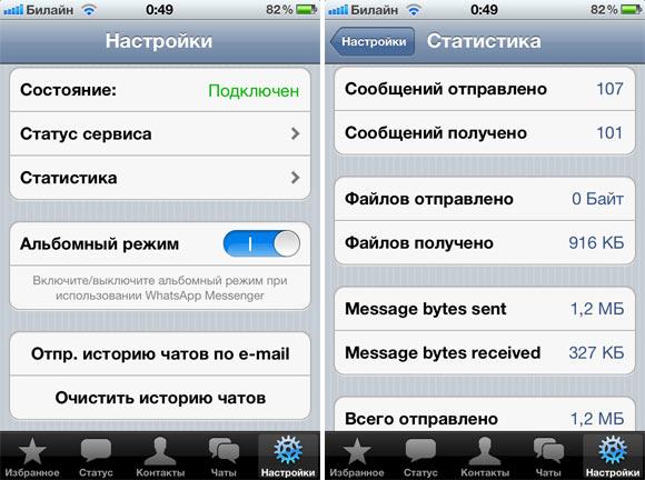 Как сделать чтобы в whatsapp не отображалось время