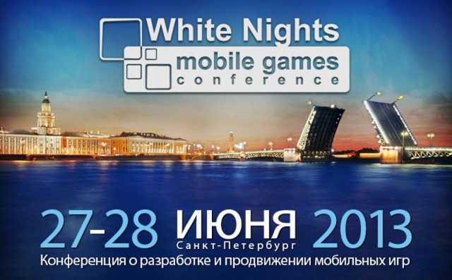 Открыта регистрация на White Nights: Mobile Games Conference