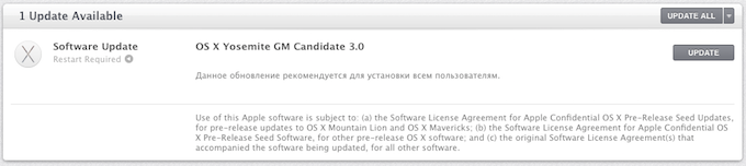 Вышла OS X Yosemite Golden Master Candidate 3