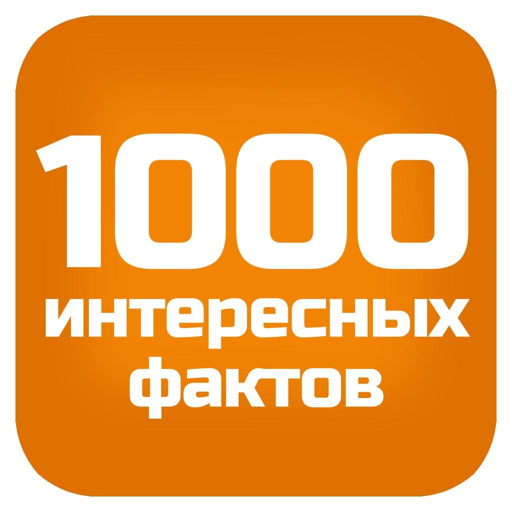 1000 интересных фактов (Подписка бесплатна)