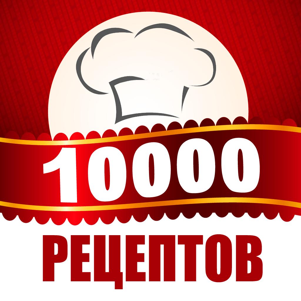 10000 Рецептов