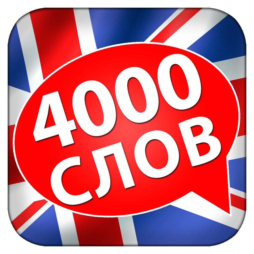 4000 английских слов