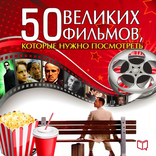 50 лучших фильмов за всю историю кинематографии