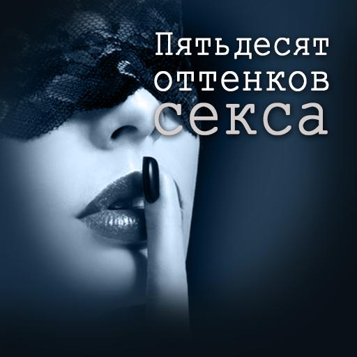 50 оттенков секса БЕСПЛАТНО на 31.01.15 в Loudbook