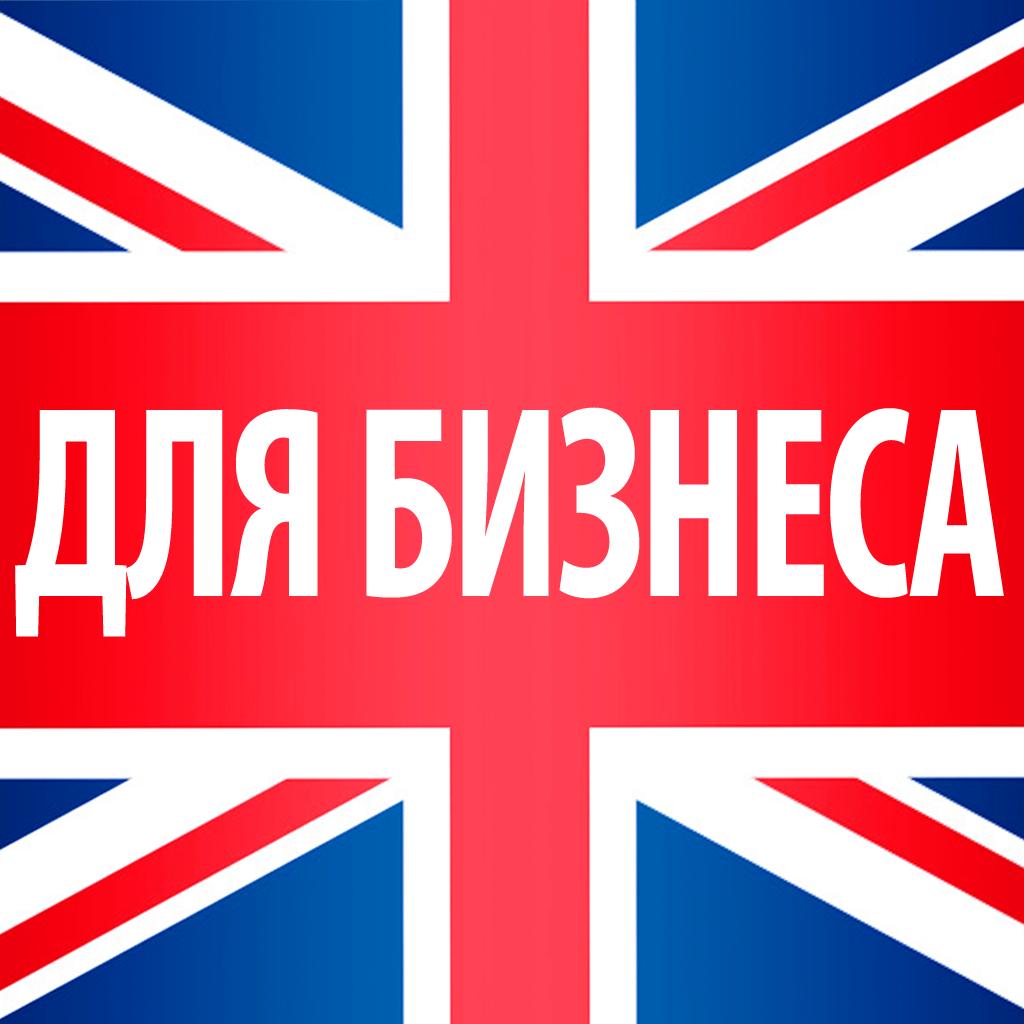 Английский для бизнеса. Разговорник