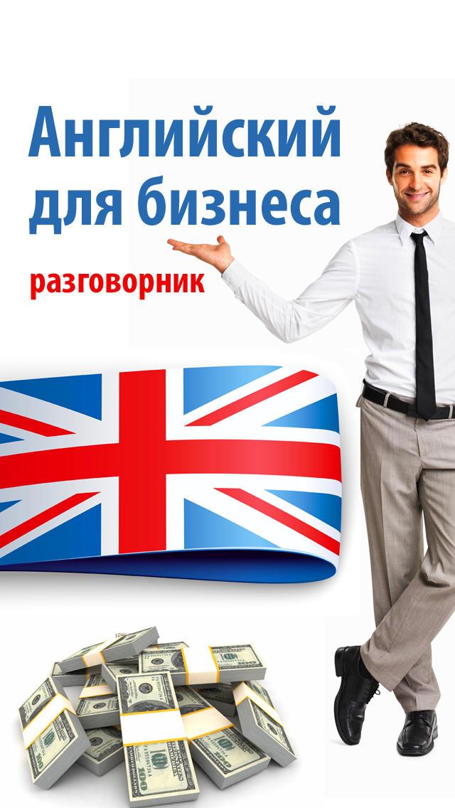 Бизнес английский поздравление