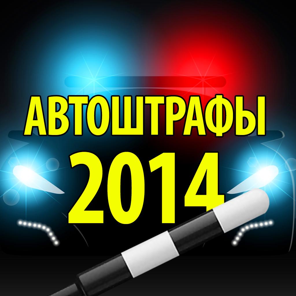 Автоштрафы 2014