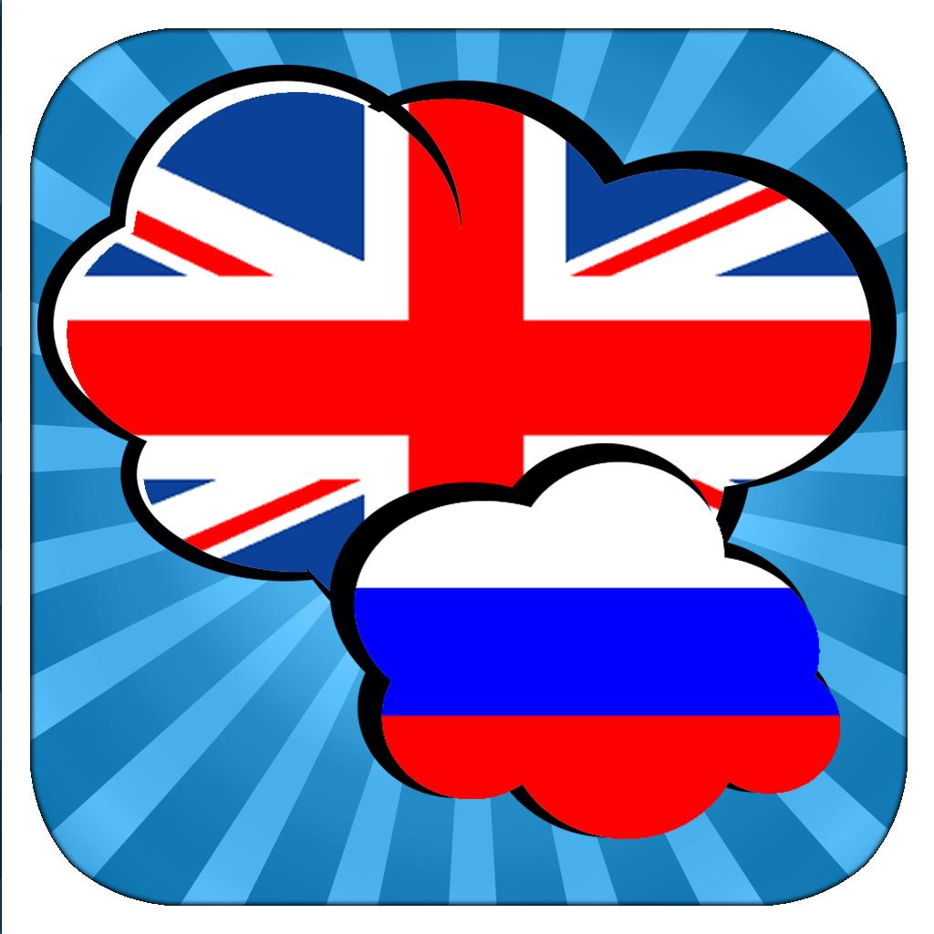Большой русско-английский разговорник