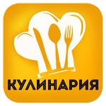 Читайте журнал «Кулинария» БЕСПЛАТНО на 16.02.15