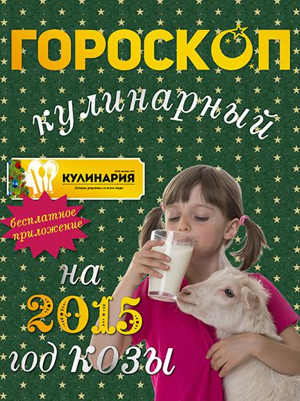 Кулинария (Бесплатный кулинарный гороскоп на 2015 год)