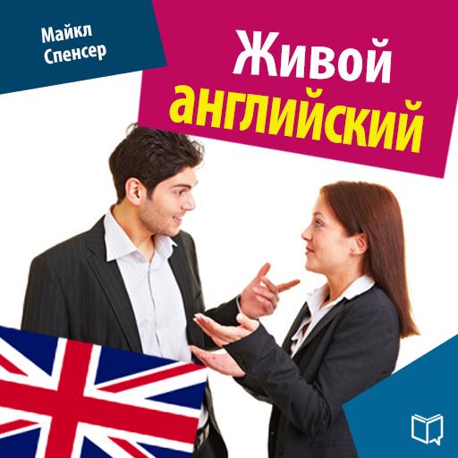 Курс Живого английского БЕСПЛАТНО на 18.05.14 в VoxClub
