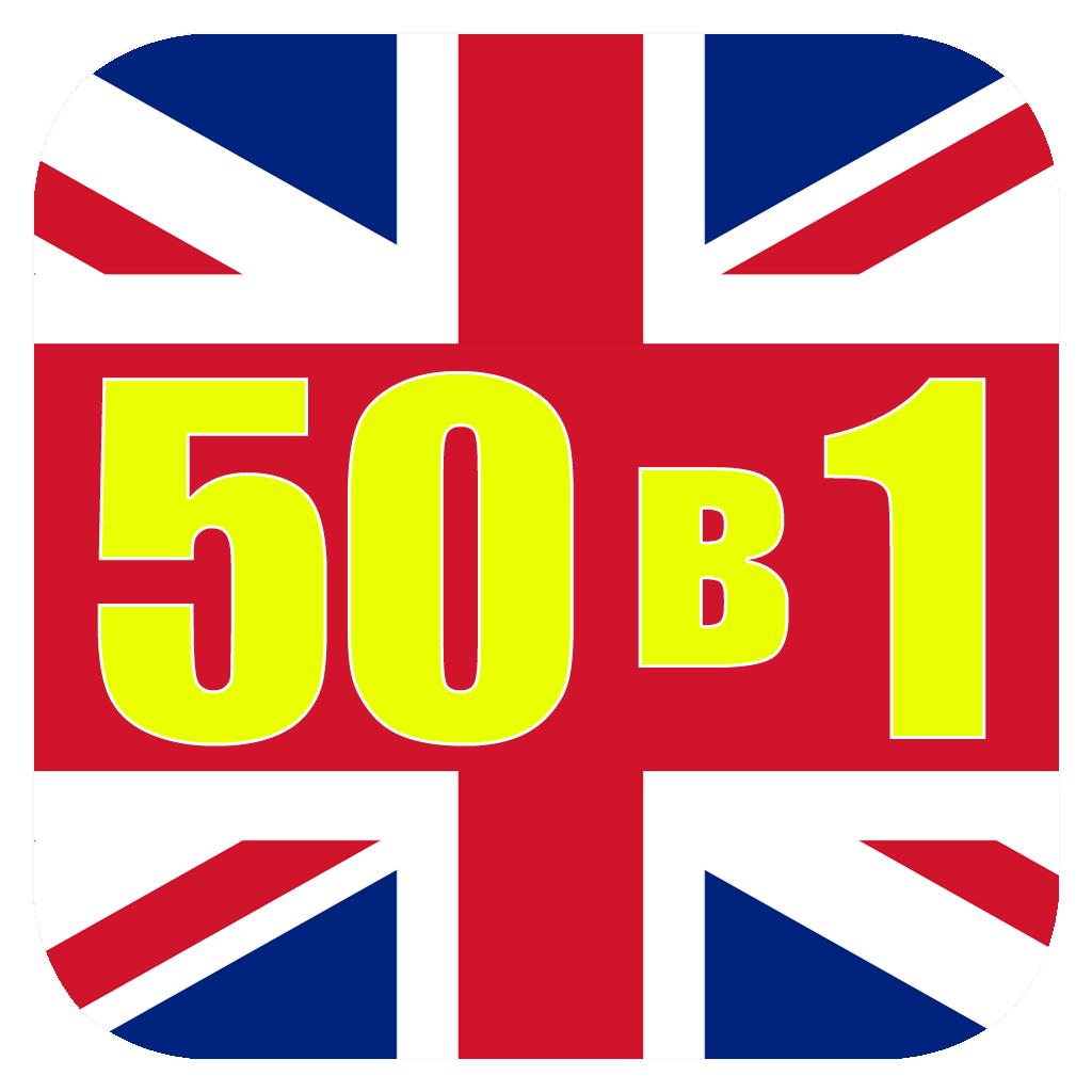 Курсы Английского. 50 в 1