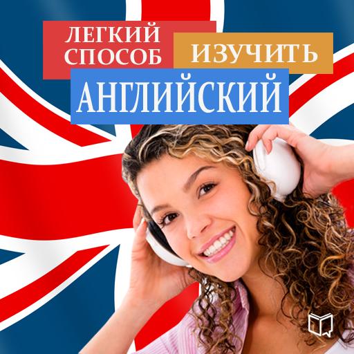 Легкий способ изучить английский