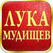 «Лука Мудищев»