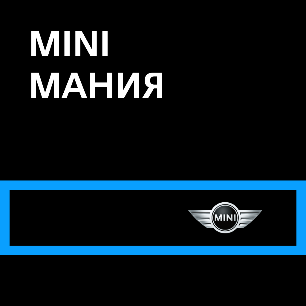 MINI Мания