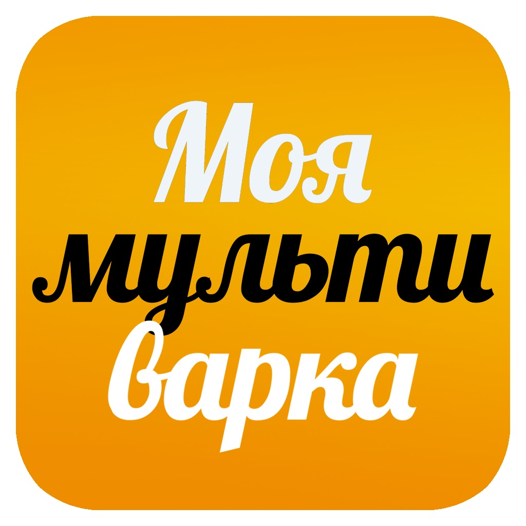 Моя мультиварка (Подписка БЕСПЛАТНО на 06.01.15)