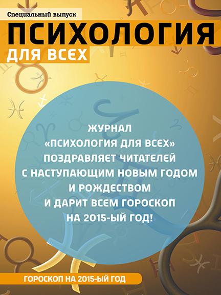 Психология для всех (Бесплатный психологический гороскоп на 2015 год)