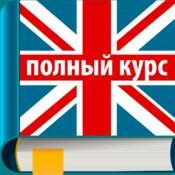 Самоучитель английского. Полный курс