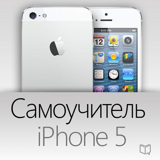 Самоучитель iPhone 5s и 5c