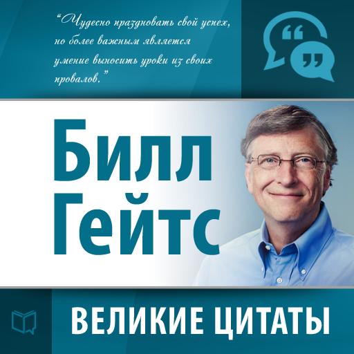 Великие цитаты. Билл Гейтс